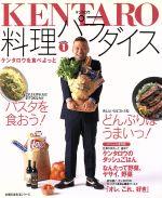 KENTARO(ケンタロウ)料理パラダイス1 ケンタロウを食べよっと(主婦の友社)(1)(単行本)