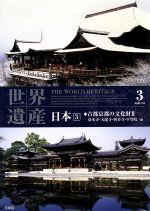 世界遺産 日本 3(DVD)