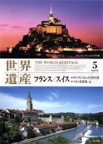 世界遺産 フランス・スイス 5(DVD)