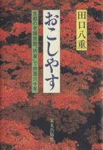 おこしやす 京都の老舗旅館「柊家」で仲居六十年(単行本)