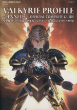 VALKYRIE PROFILE -LENNETH- OFFICIAL COMPLETE GUIDE(単行本)