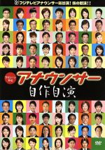 ~ラヴシーン外伝~アナウンサー自作自演(通常)(DVD)