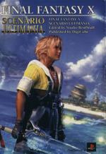 ファイナルファンタジー10 シナリオアルティマニア(単行本)