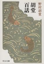 胡堂百話(中公文庫)(文庫)