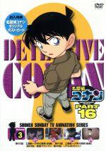 名探偵コナン PART16 vol.3(通常)(DVD)