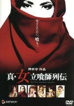 真・女立喰師列伝 スタンダード・エディション(通常)(DVD)