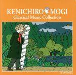 茂木健一郎/すべては音楽から生まれる(1)脳とクラシック(通常)(CDA)