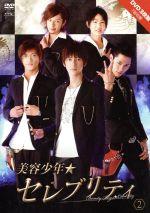 美容少年☆セレブリティ スペシャルDVD 2(通常)(DVD)