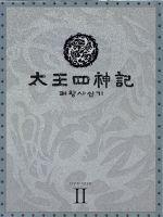 太王四神記-ノーカット版-DVD-BOX II(通常)(DVD)