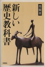 新しい歴史教科書 市販本(単行本)