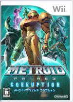 メトロイドプライム3 コラプション(ゲーム)