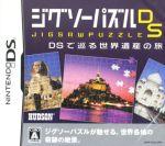 ジグソーパズルDS DSで巡る世界遺産の旅(ゲーム)