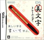 DS美文字トレーニング(専用タッチペン美文字筆付)(ゲーム)