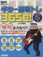 ギター・マガジン ギター基礎トレ365日(Rittor Music MOOK)(CD1枚付)(単行本)