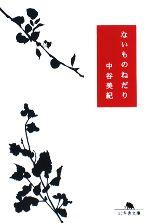 ないものねだり(幻冬舎文庫)(文庫)