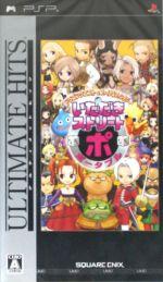 ドラゴンクエスト&ファイナルファンタジー in いただきストリート ポータブル アルティメットヒッツ(ゲーム)
