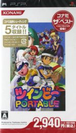 ツインビー PORTABLE コナミ・ザ・ベスト(ゲーム)