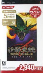 沙羅曼蛇 PORTABLE コナミ・ザ・ベスト(ゲーム)