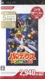 パロディウス PORTABLE コナミ・ザ・ベスト(ゲーム)