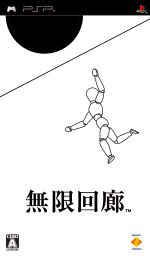 無限回廊(ゲーム)