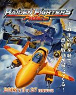 RAIDEN FIGHTERS ACES(ゲーム)