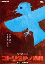 コトリタチノ楽園 毛利安孝監督作品(通常)(DVD)
