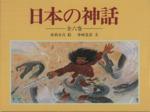 日本の神話 全6巻(児童書)