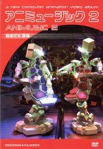 アニミュージック2(通常)(DVD)