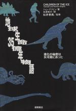 地球生命35億年物語(単行本)
