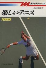 楽しいテニス(単行本)
