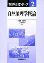 自然地理学概論(地理学基礎シリーズ2)(単行本)