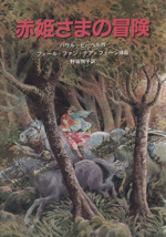 赤姫さまの冒険(児童書)