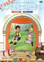 ヘンゼルとグレーテル(通常)(DVD)