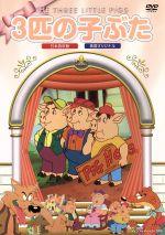 3匹の子ぶた(通常)(DVD)