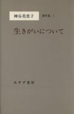 生きがいについて(神谷美恵子著作集1)(単行本)