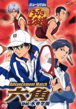 ミュージカル テニスの王子様 Advanvement Match 六角 feat.氷帝学園(通常)(DVD)