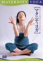 マタニティヨガ(DVD)
