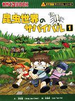 昆虫世界のサバイバル 科学漫画サバイバルシリーズ(かがくるBOOK科学漫画サバイバルシリーズ2)(1)(児童書)