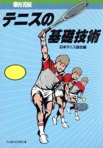 テニスの基礎技術(単行本)
