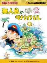 無人島のサバイバル 科学漫画サバイバルシリーズ(かがくるBOOK科学漫画サバイバルシリーズ1)(児童書)