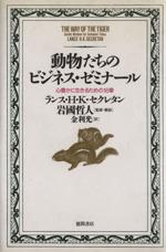 動物たちのビジネス・ゼミナール(単行本)