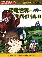 恐竜世界のサバイバル 科学漫画サバイバルシリーズ(かがくるBOOK科学漫画サバイバルシリーズ3)(1)(児童書)