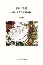 薄田泣菫-詩の創造と思索の跡-(単行本)