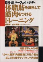 体脂肪を減らして筋肉をつけるトレーニング(単行本)