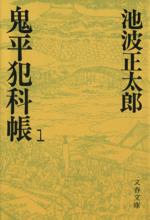 鬼平犯科帳(1)文春文庫