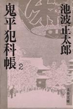 鬼平犯科帳(2)文春文庫