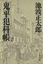 鬼平犯科帳(3)文春文庫