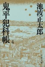 鬼平犯科帳(4)文春文庫