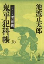 鬼平犯科帳(15)特別長篇 雲竜剣文春文庫