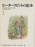 ピーターラビットの絵本 3冊セット(1集)(児童書)